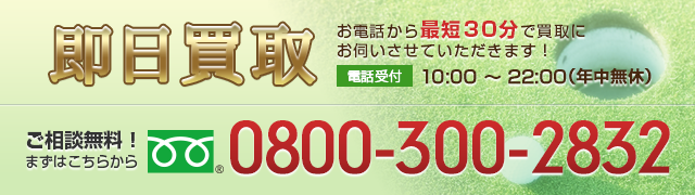 即日買取お電話から最短30分で買取にお伺いさせていただきます!電話受付10:00~22:00(年中無休)0800-300-2832