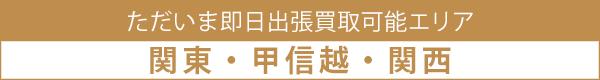 ただいまの即日出張買取可能エリア東京・神奈川・千葉・埼玉・静岡・山梨