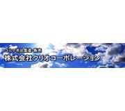 KURIO CORPORATION(クリオコーポレーション)