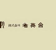 Koei(考英舎)